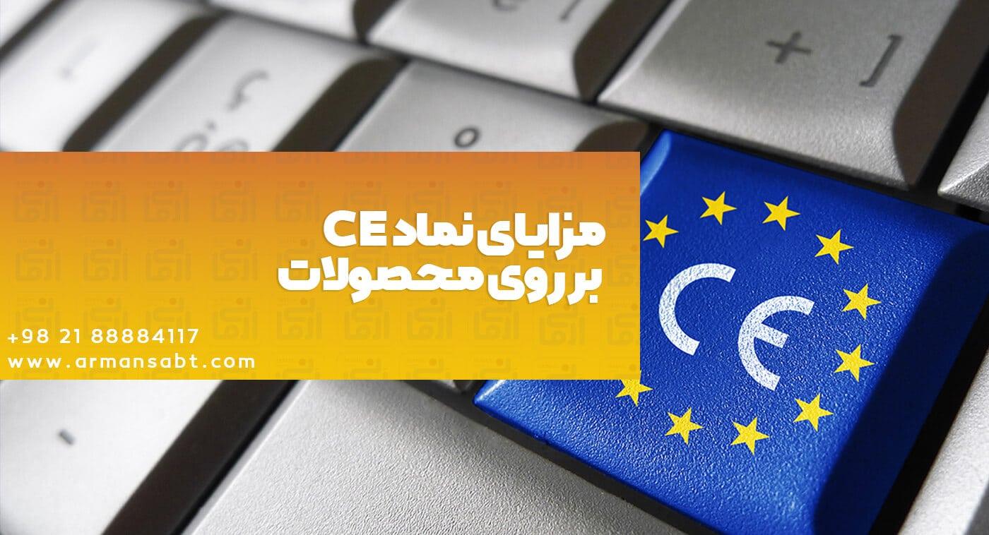 مزایای نماد CE بر روی محصولات