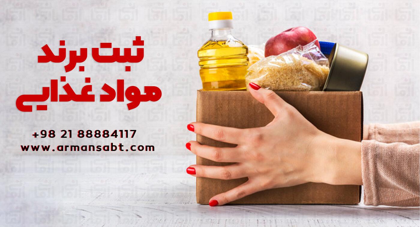 ثبت برند مواد غذایی